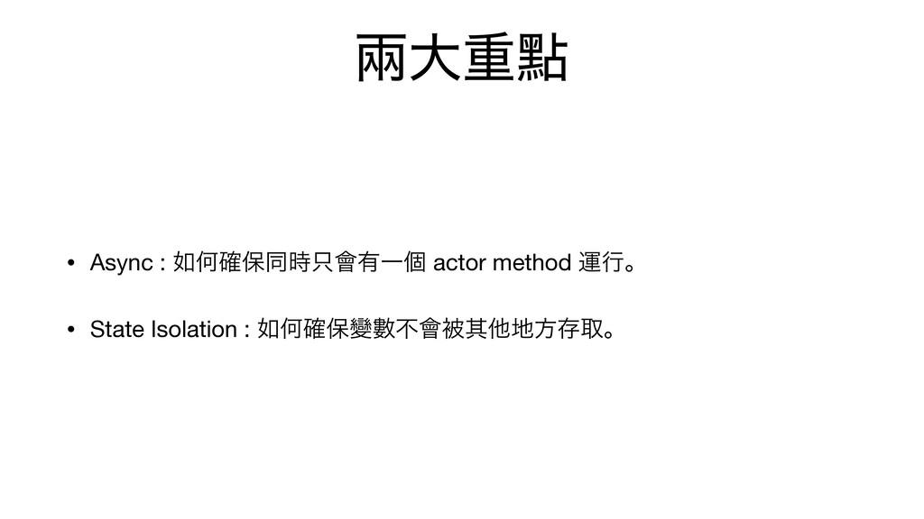 ၷେॏᴍ • Async : Կ֬อಉ။༗Ұݸ actor method ӡߦɻ  • ...