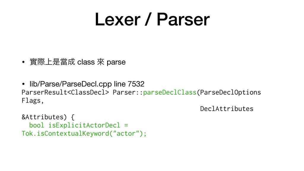Lexer / Parser • መࡍ্ੋᙛ class ိ parse  • lib/Pa...