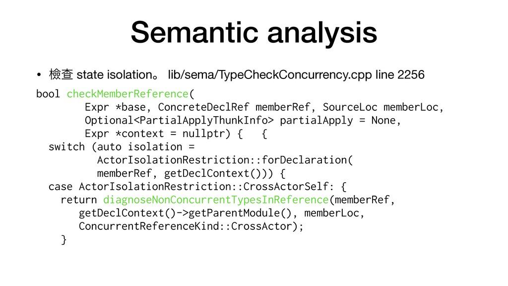 Semantic analysis • ᒾҰ state isolationɻ lib/sem...