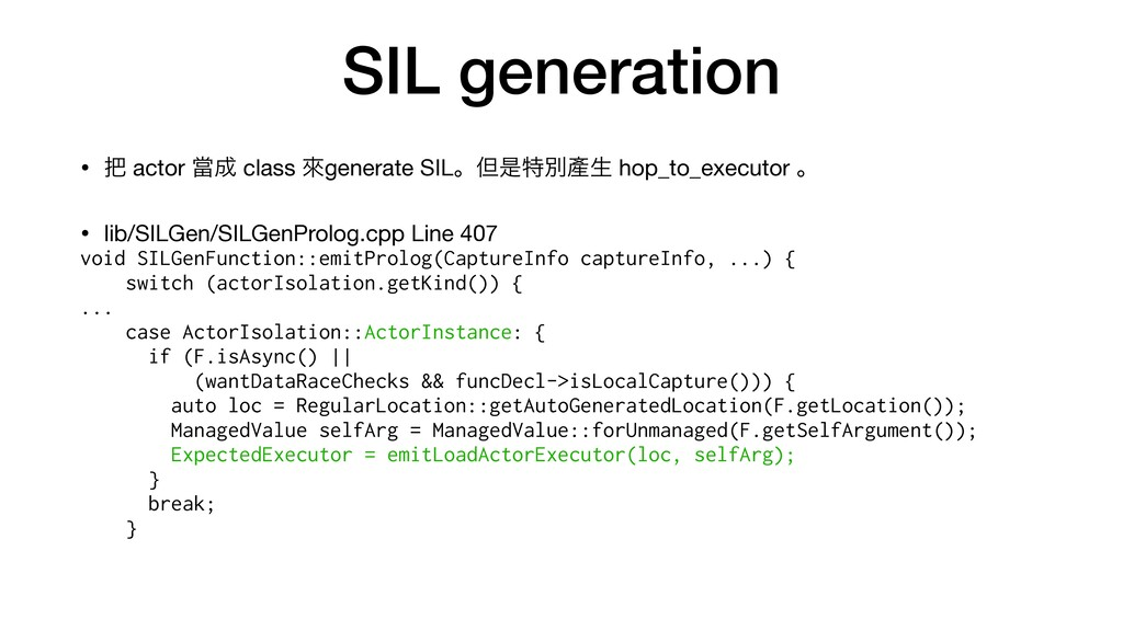 SIL generation •  actor ᙛ class ိgenerate SIL...