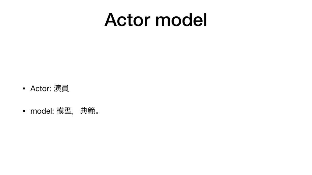 Actor model • Actor: ԋһ  • model: ܕɼయൣɻ