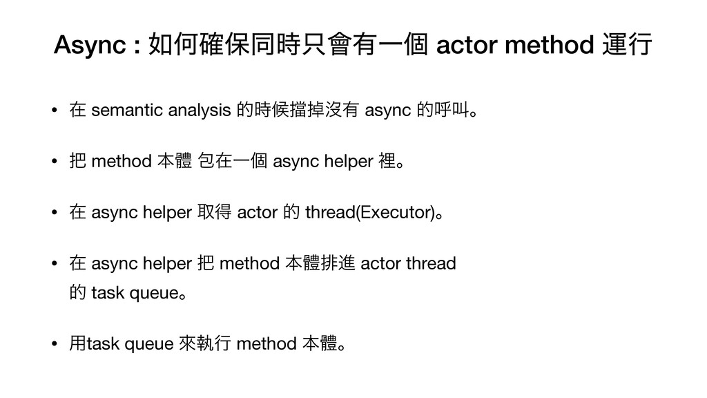 Async : Կ֬อಉ။༗Ұݸ actor method ӡߦ • ࡏ semanti...