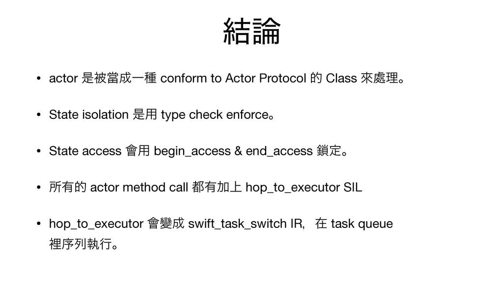 ݁ • actor ੋඃᙛҰछ conform to Actor Protocol త C...