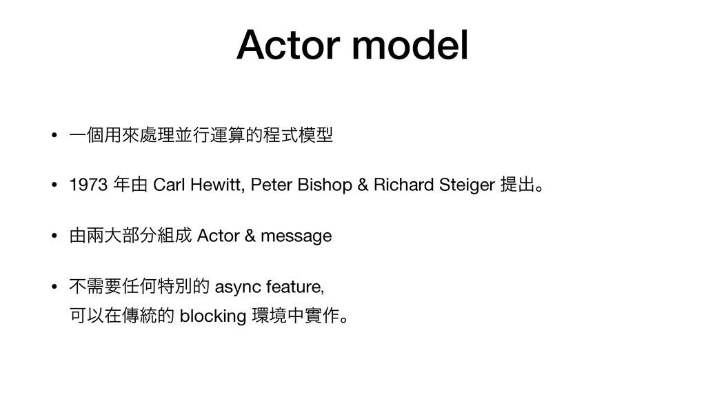Actor model • Ұݸ༻ိ႔ཧฒߦӡతఔࣜܕ  • 1973 ༝ Carl H...