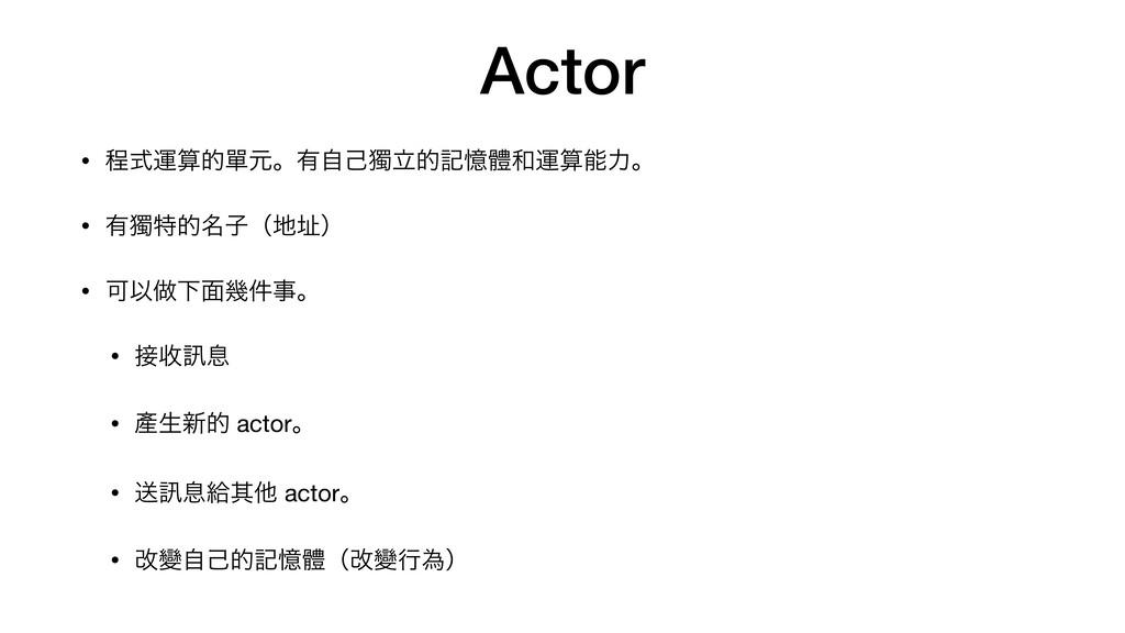 Actor • ఔࣜӡతᄸݩɻ༗ࣗݾᘐཱతهԱᱪӡྗɻ  • ༗ᘐಛత໊ࢠʢᅿʣ  ...