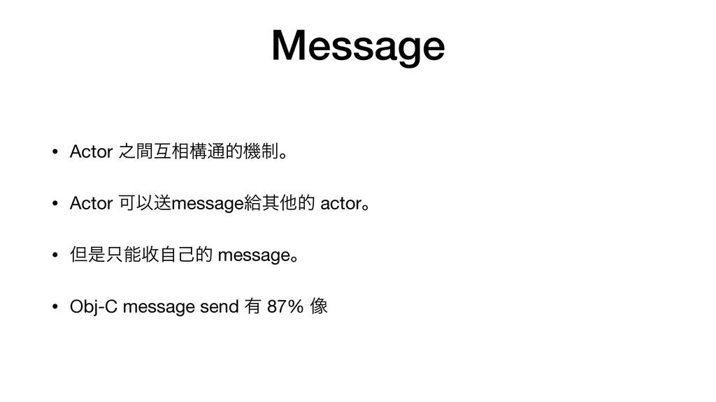 Message • Actor ೭ؒޓ૬ߏ௨తػ੍ɻ  • Actor ՄҎૹmessageڅ...
