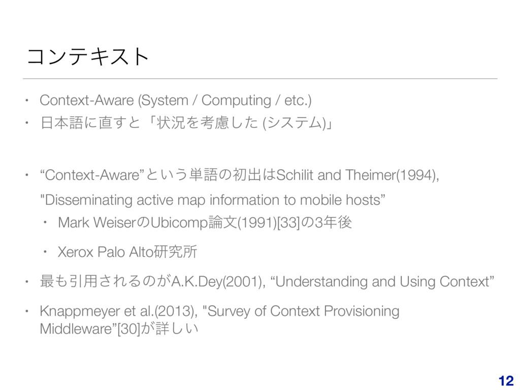 ίϯςΩετ • Context-Aware (System / Computing / et...