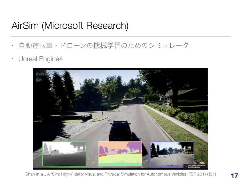 AirSim (Microsoft Research) • ࣗಈӡసंɾυϩʔϯͷػցֶशͷͨ...