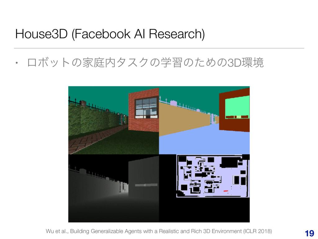 House3D (Facebook AI Research) • ϩϘοτͷՈఉλεΫͷֶश...