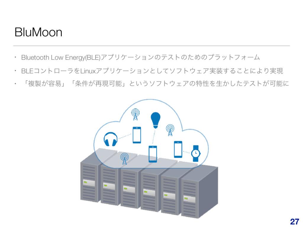 BluMoon • Bluetooth Low Energy(BLE)ΞϓϦέʔγϣϯͷςετ...