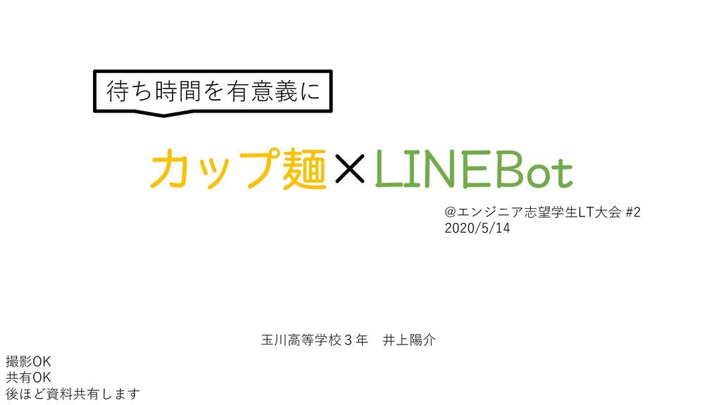 Χοϓ໙ʷ-*/&#PU @エンジニア志望学⽣LT⼤会 #2 2020/5/14 ⽟川⾼等学校...