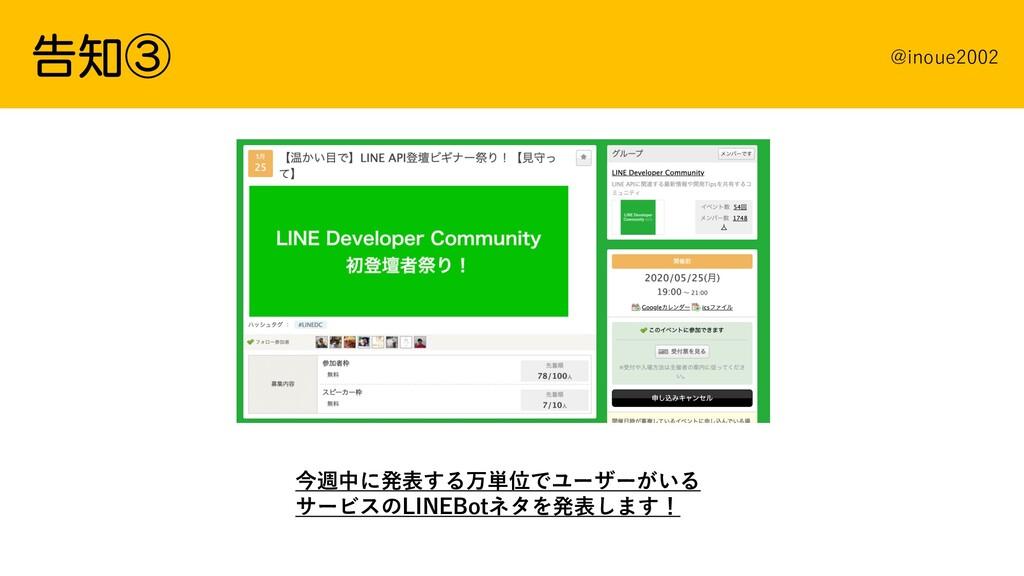 ࠂᶅ @inoue2002 今週中に発表する万単位でユーザーがいる サービスのLINEBot...
