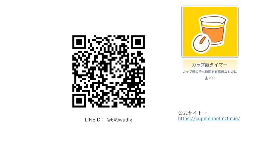 LINEID: @649wudig 公式サイト→ https://cupmenbot.nztm...