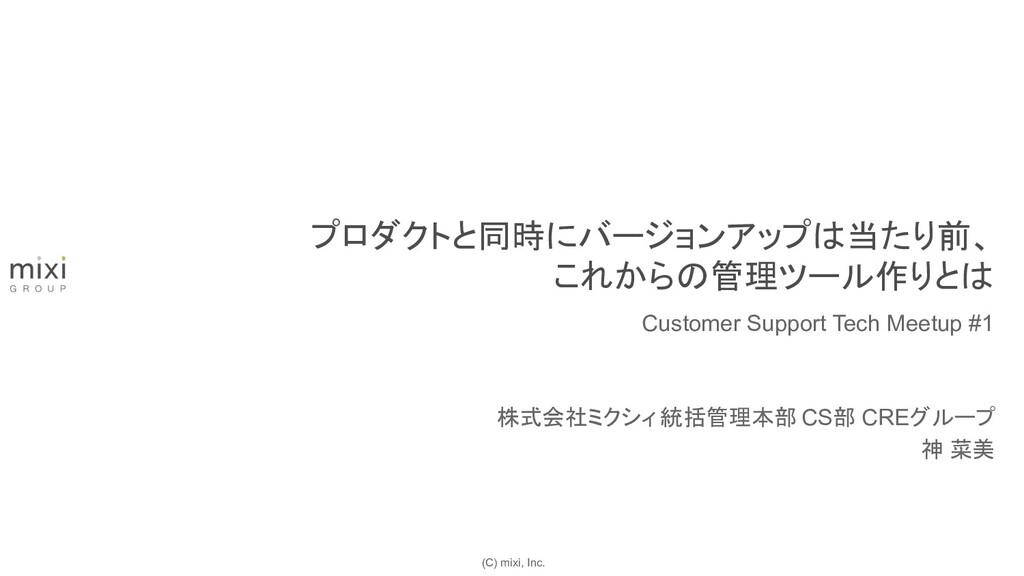 (C) mixi, Inc. 株式会社ミクシィ 統括管理本部 CS部 CREグループ 神 菜美...