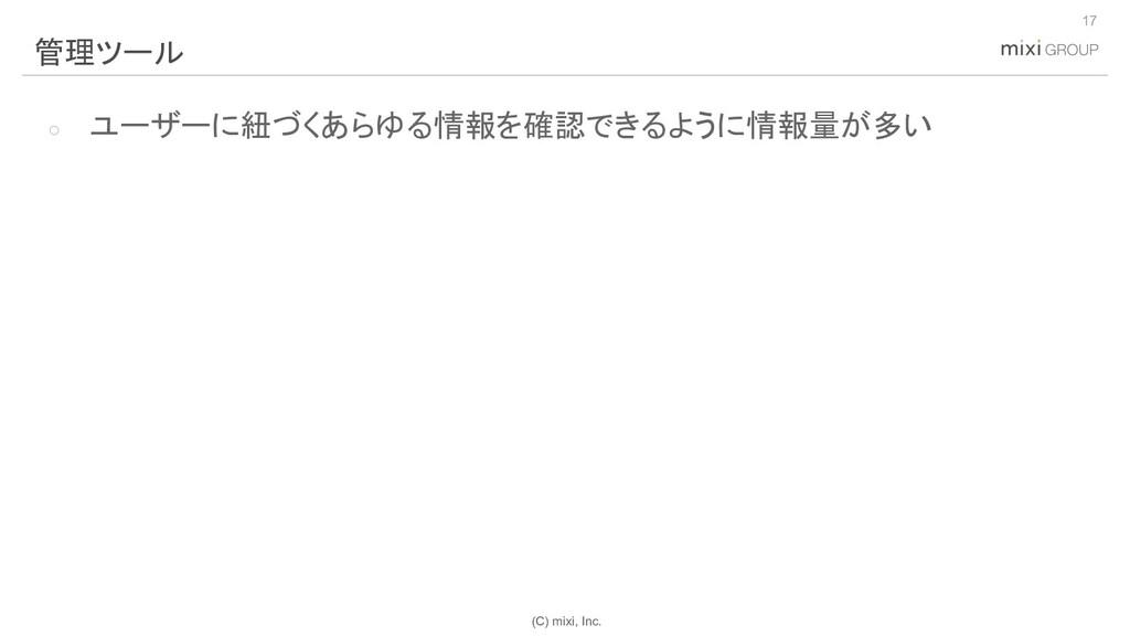 (C) mixi, Inc. ○ ユーザーに紐づくあらゆる情報を確認できるように情報量が多い ...