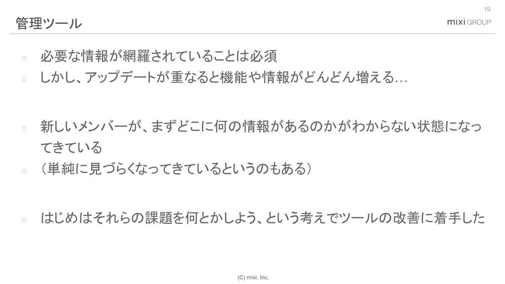 (C) mixi, Inc. ○ 必要な情報が網羅されていることは必須 ○ しかし、アップデー...