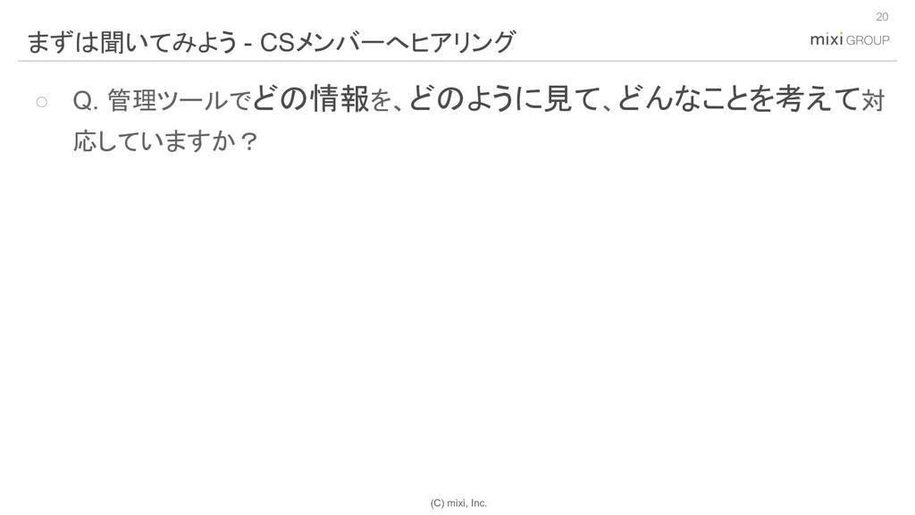 (C) mixi, Inc. ○ Q. 管理ツールでどの情報を、どのように見て、どんなことを考...