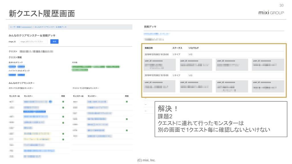 (C) mixi, Inc. 30 新クエスト履歴画面 解決! 課題2 クエストに連れて行った...