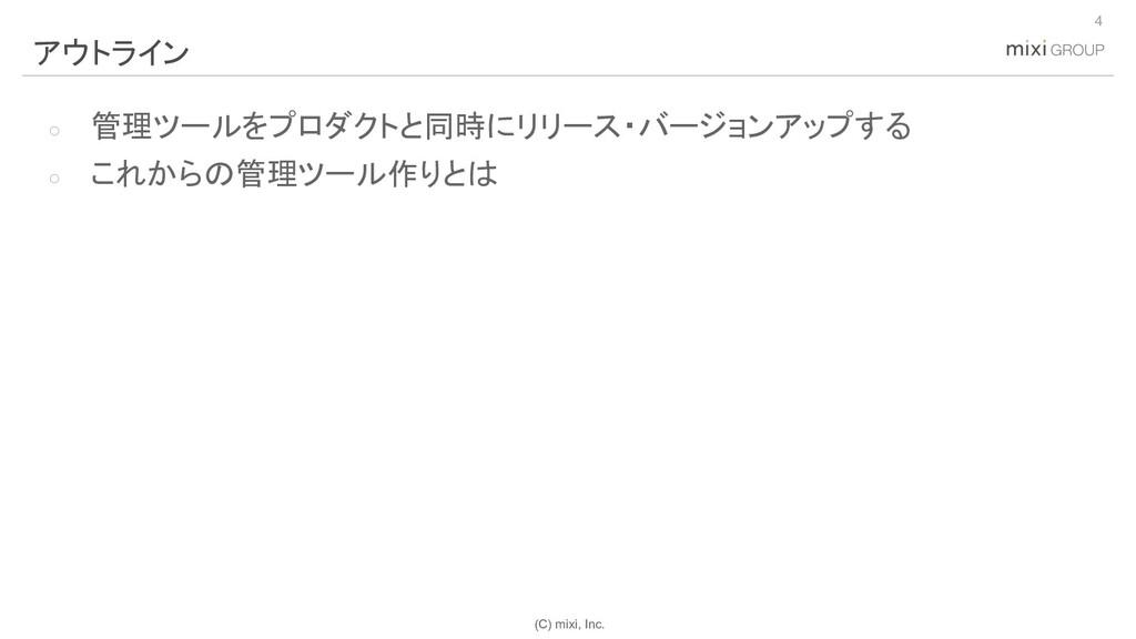 (C) mixi, Inc. ○ 管理ツールをプロダクトと同時にリリース・バージョンアップする...