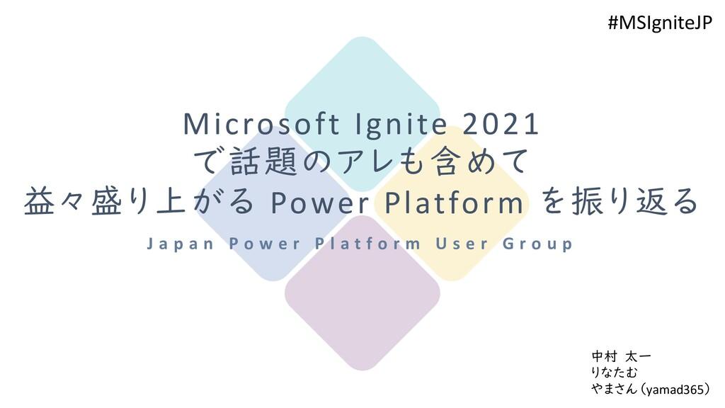 Microsoft Ignite 2021 で話題のアレも含めて 益々盛り上がる Power ...