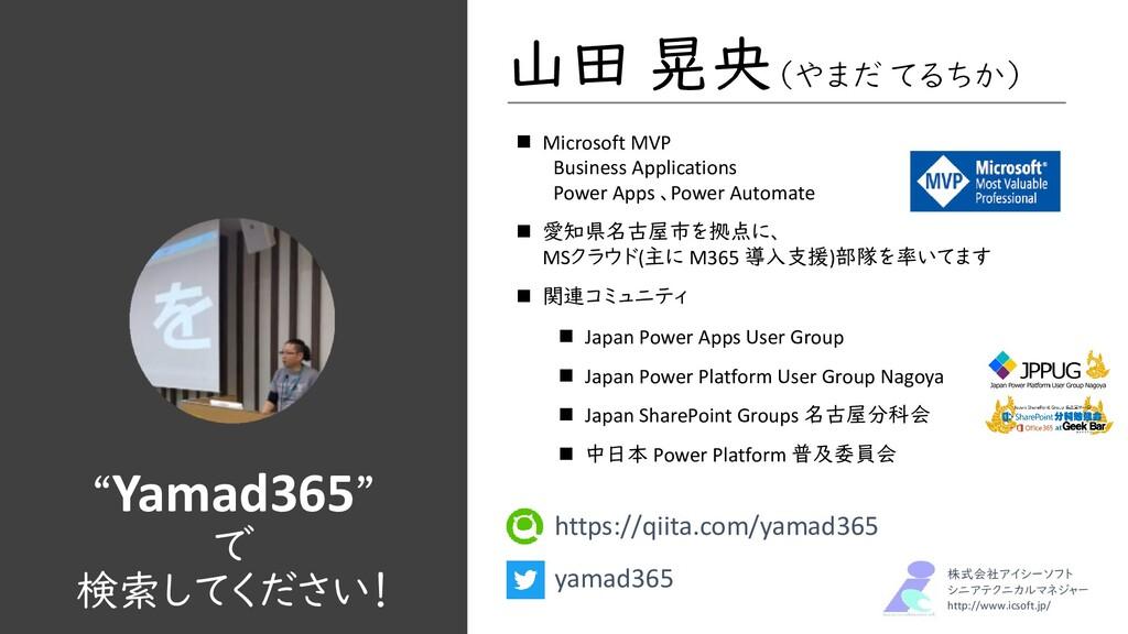 yamad365 https://qiita.com/yamad365 株式会社アイシーソフト...