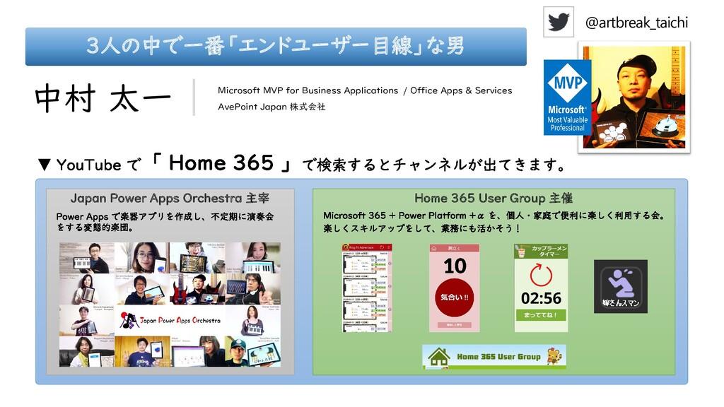 中村 太一 Microsoft MVP for Business Applications /...