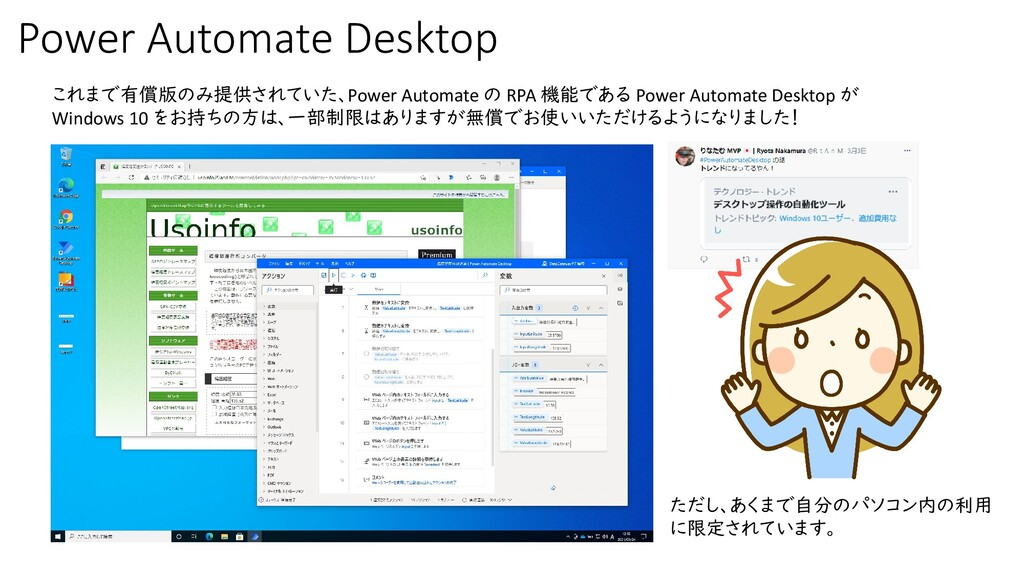 Power Automate Desktop これまで有償版のみ提供されていた、Power A...