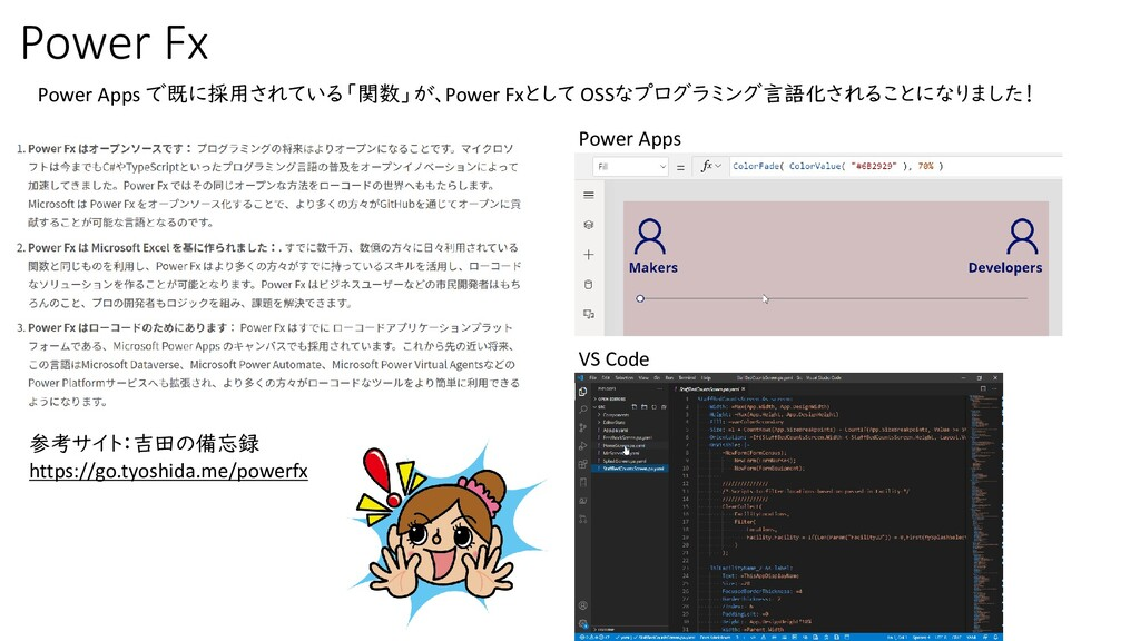 Power Fx Power Apps で既に採用されている「関数」が、Power Fxとして...
