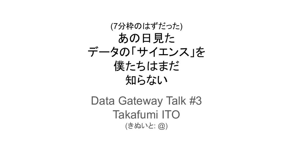 (7分枠のはずだった) あの日見た データの「サイエンス」を 僕たちはまだ 知らない Data...