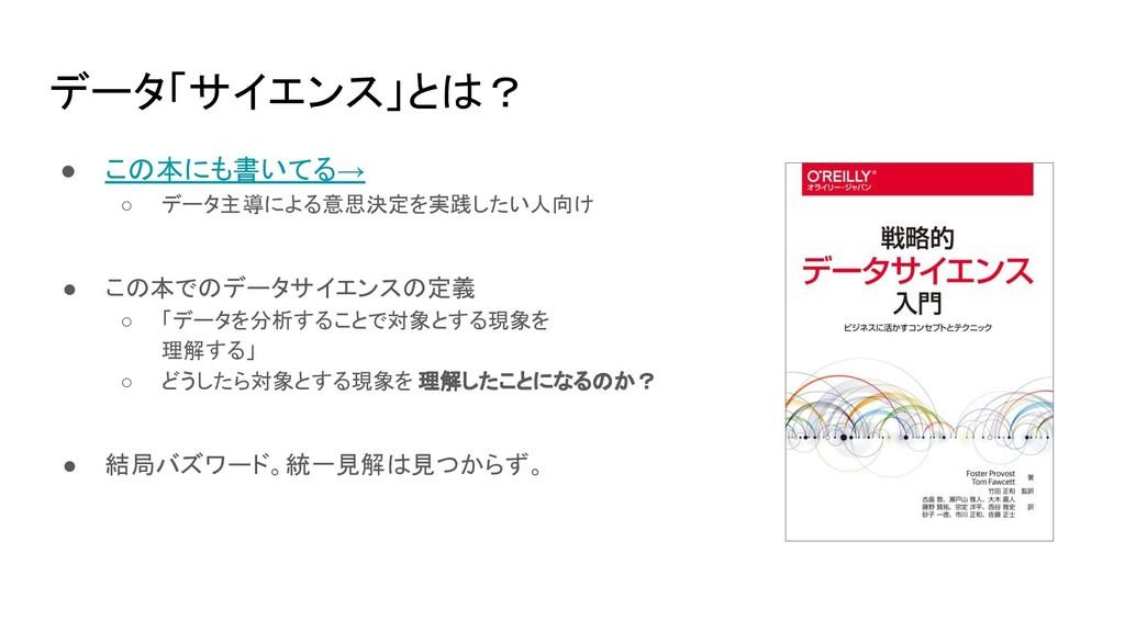 データ「サイエンス」とは? ● この本にも書いてる→ ○ データ主導による意思決定を実践したい...