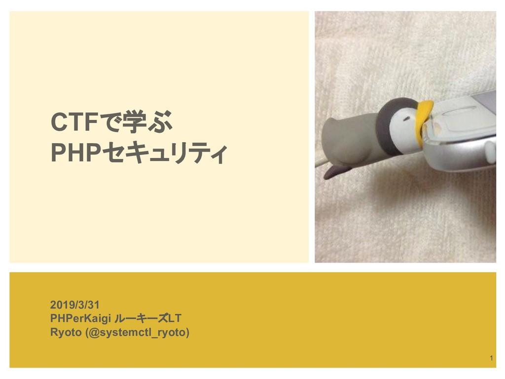 CTFで学ぶ PHPセキュリティ 2019/3/31 PHPerKaigi ルーキーズLT R...