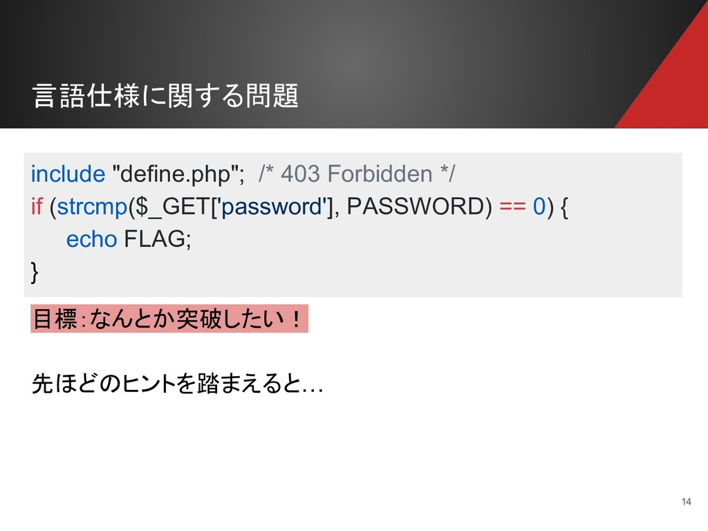 "include ""define.php""; /* 403 Forbidden */ if (s..."