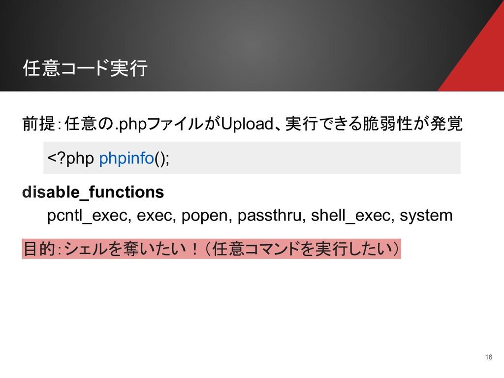 前提:任意の.phpファイルがUpload、実行できる脆弱性が発覚 <?php phpinfo...