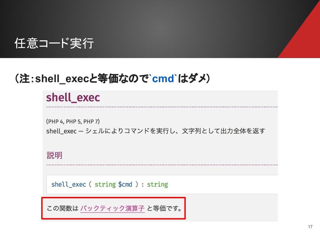 (注:shell_execと等価なので`cmd`はダメ) 任意コード実行 17