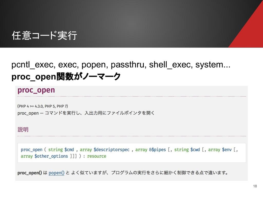 pcntl_exec, exec, popen, passthru, shell_exec, ...