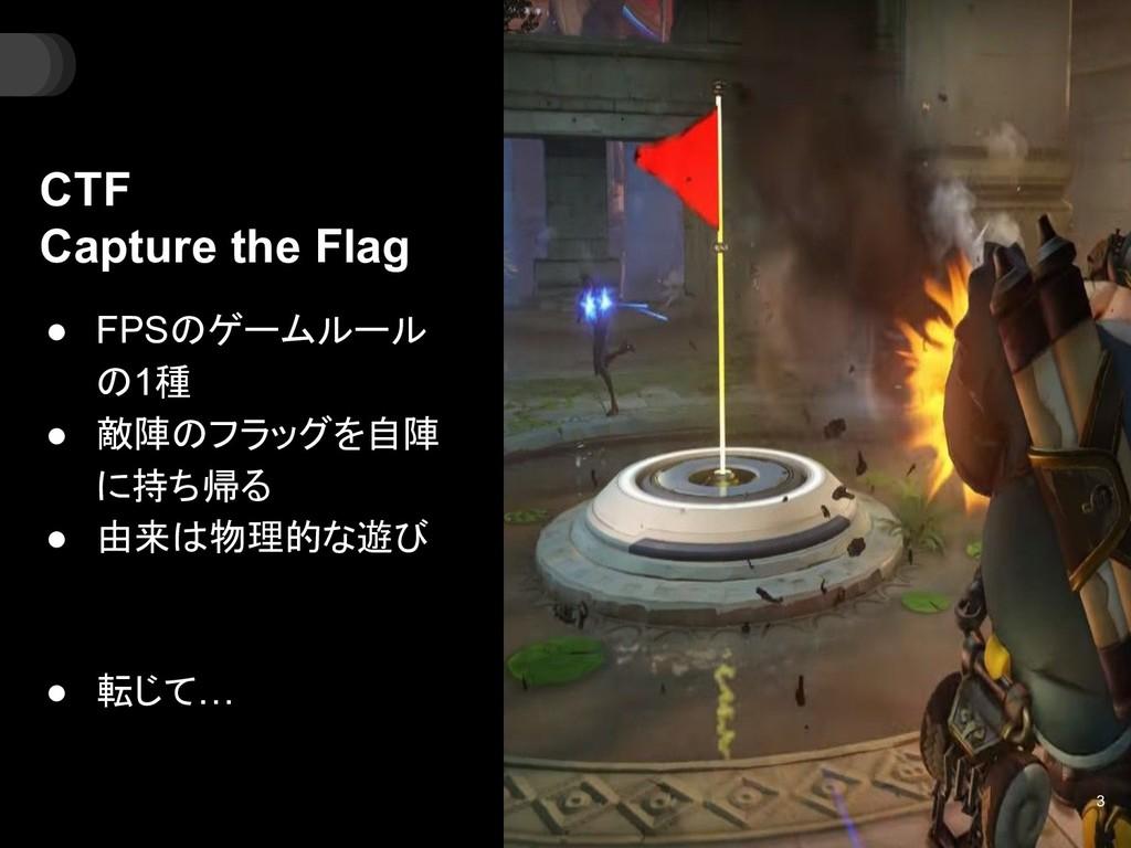 CTF Capture the Flag ● FPSのゲームルール の1種 ● 敵陣のフラッグ...