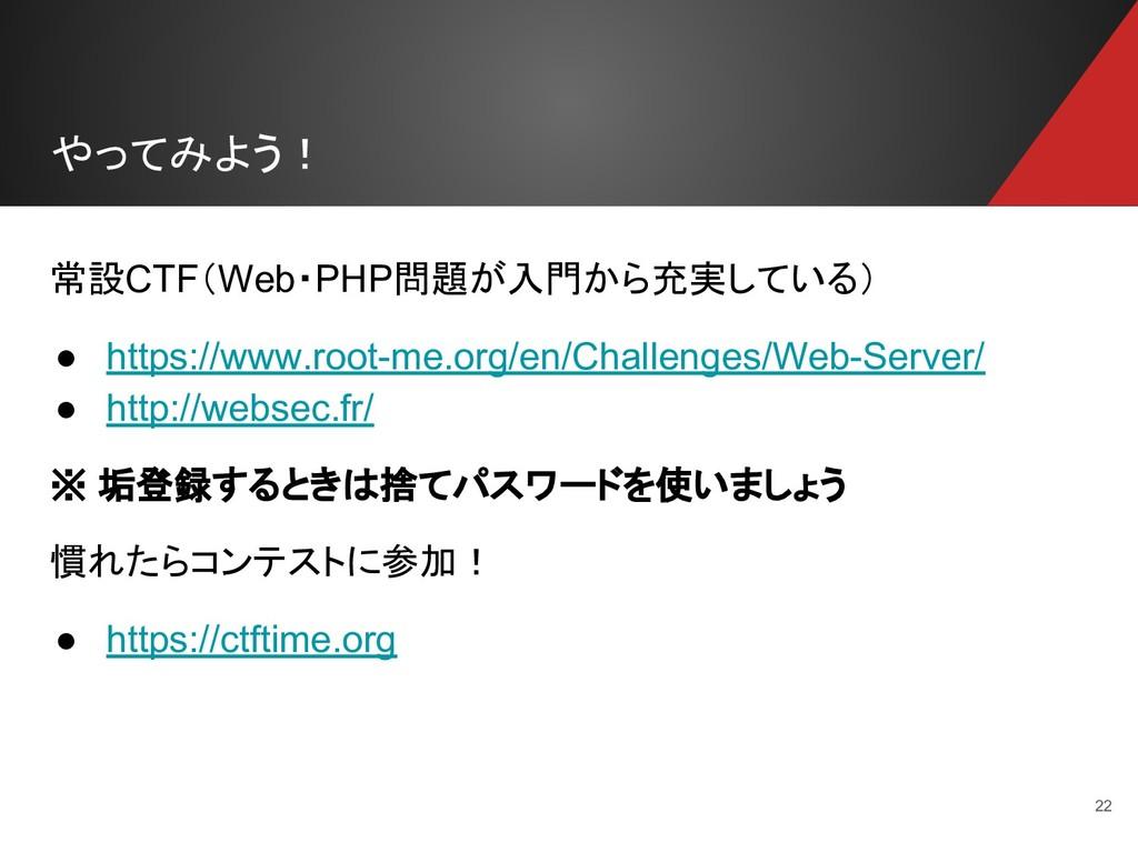 やってみよう! 22 常設CTF(Web・PHP問題が入門から充実している) ● https:...