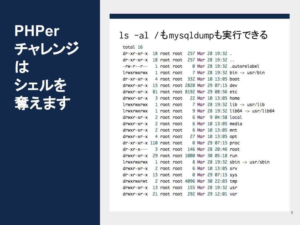 PHPer チャレンジ は シェルを 奪えます ls -al /もmysqldumpも実行でき...