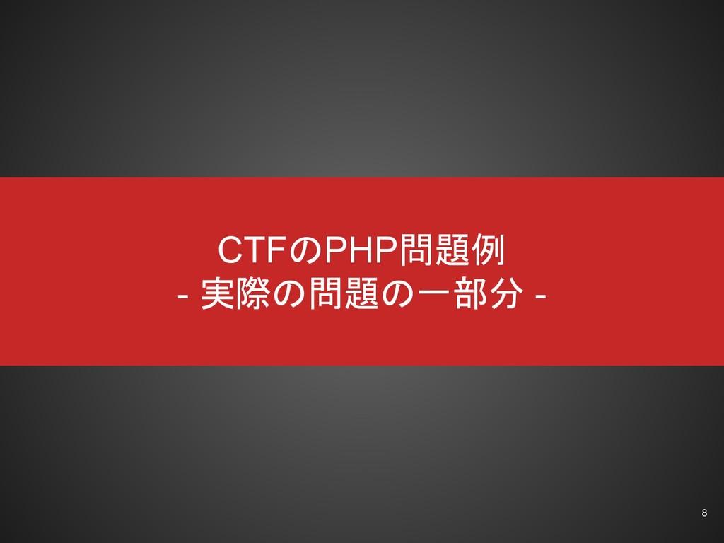 CTFのPHP問題例 - 実際の問題の一部分 - 8