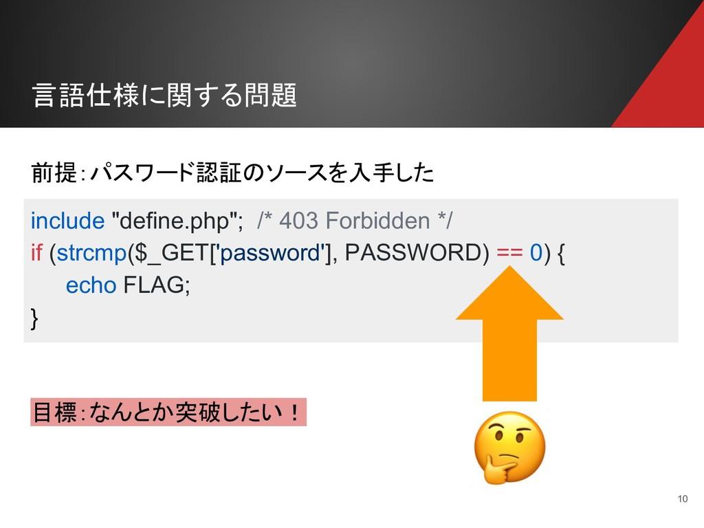 """前提:パスワード認証のソースを入手した include """"define.php""""; /* 40..."""