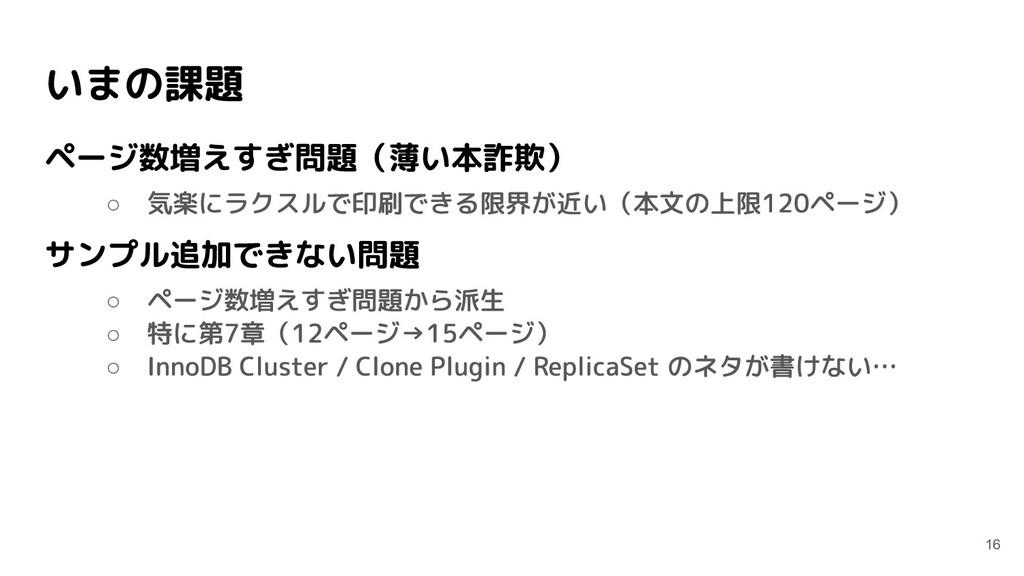 ○ ○ ○ ○ 16