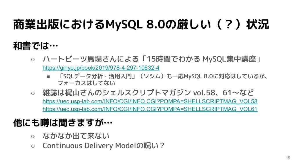 ○ https://gihyo.jp/book/2019/978-4-297-10632-4 ...