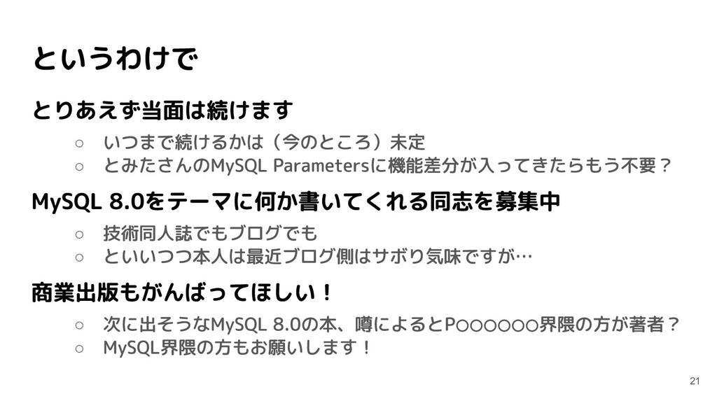 ○ ○ ○ ○ ○ ○ 21