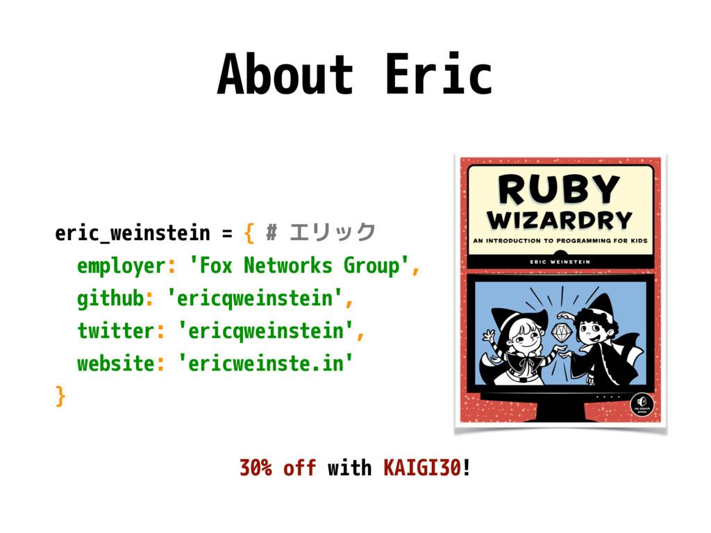 About Eric eric_weinstein = { # エリック employer: ...