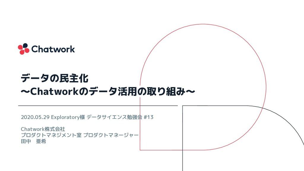 2020.05.29 Exploratory様 データサイエンス勉強会 #13 Chatwor...