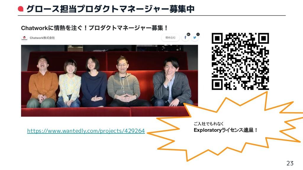 グロース担当プロダクトマネージャー募集中 23 https://www.wantedly.co...