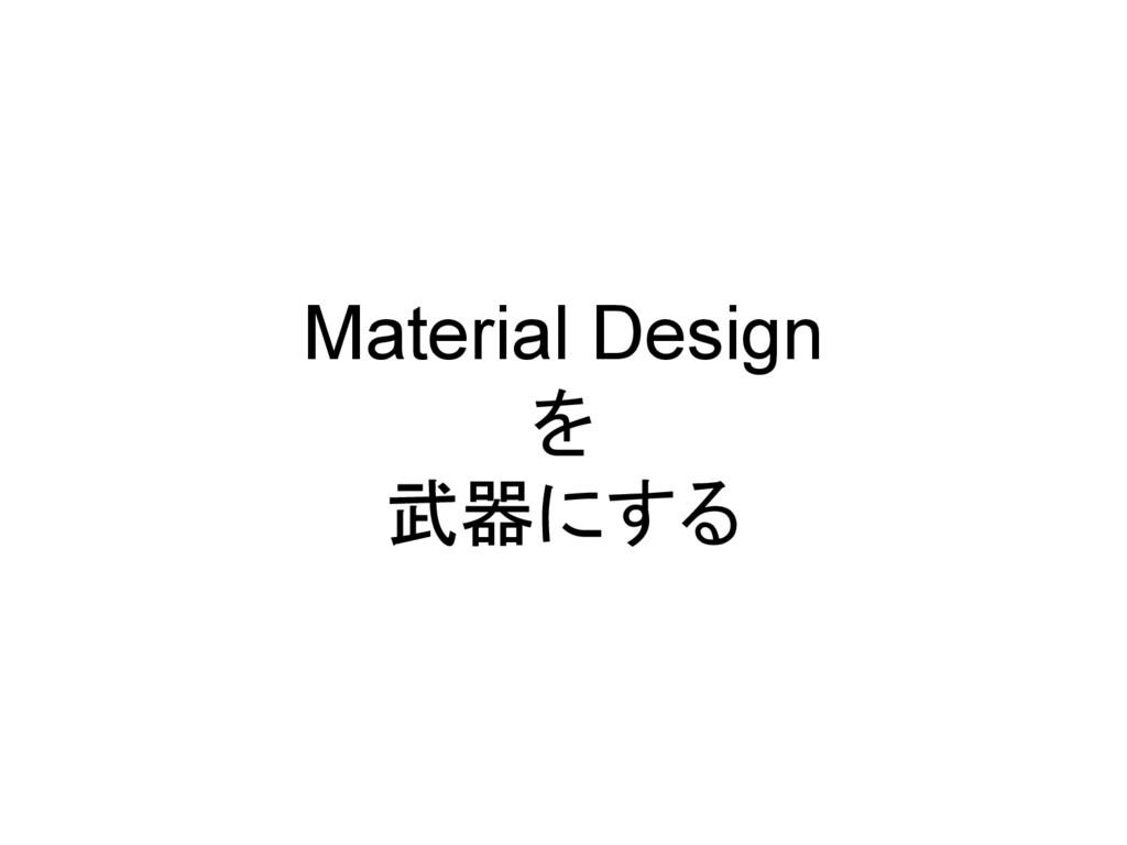 Material Design を 武器にする