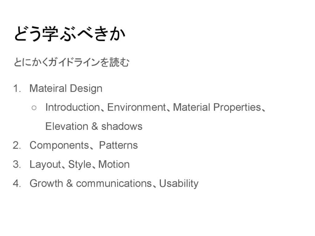 どう学ぶべきか とにかくガイドラインを読む 1. Mateiral Design ○ Intr...